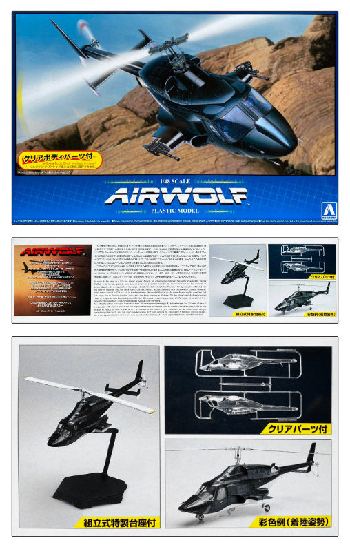 Airwolf: Helicopter, Modell-Bausatz ... https://spaceart.de/produkte/aiw001.php